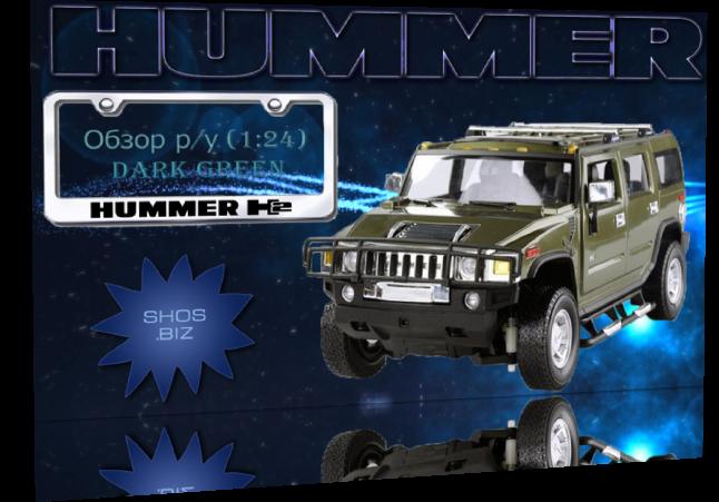 Радиоуправляемая высокодетализированная модель Hummer H2 Dark Green (1:24)