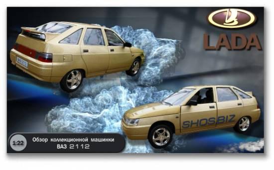 Модель ВАЗ 2112 для детей и коллекционеров
