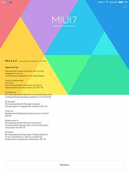 Обзор прошивки MIUI 7.1