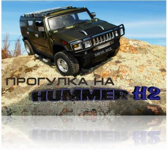 Езда на Hummer H2 и выполнение различных трюков Slow Motion