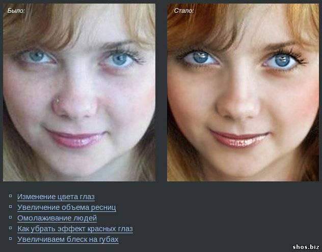 Как сделать на фото ретушь