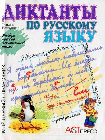 Диктанты по русскому языку.