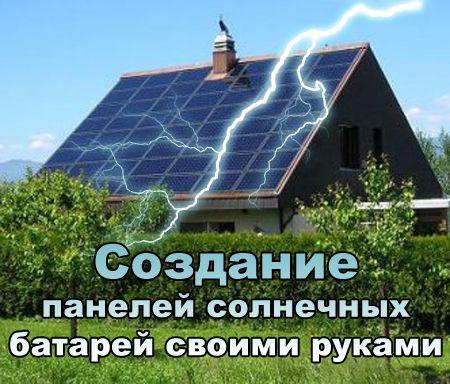 Как собрать своими руками солнечную батарею