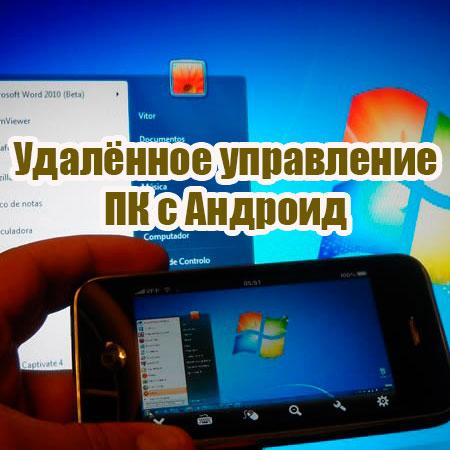 Программа Для Управления Компьютером Через Телефон Андроид Через Торрент