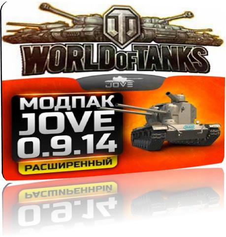 Расширенный Модпак от Jove v.25.2 для World of Tanks (0.9.14)