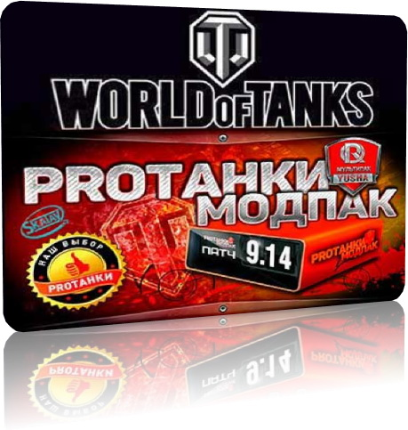Базовый Мультипак от PROТанки v.9.14.4 для World of Tanks (0.9.14)