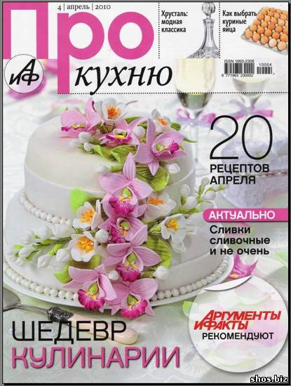 Скачать журнал Про кухню №4 апрель 2010