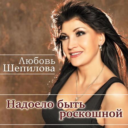Любовь Шепилова Без Регистрации