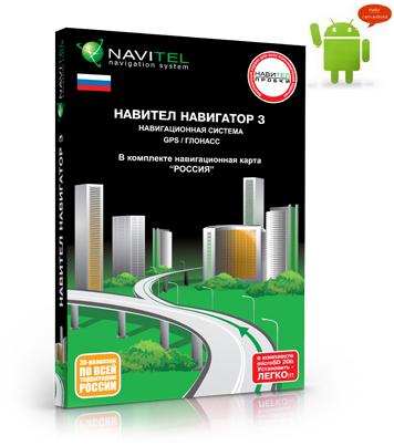 Скачать бесплатно Навител Навигатор 3.5.0.1400 (Android) Rus