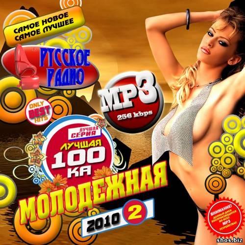 Лучшая 100ка Молодежная 2 (2010)