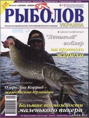 Рыболов Украина №5 (сентябрь-октябрь 2010)