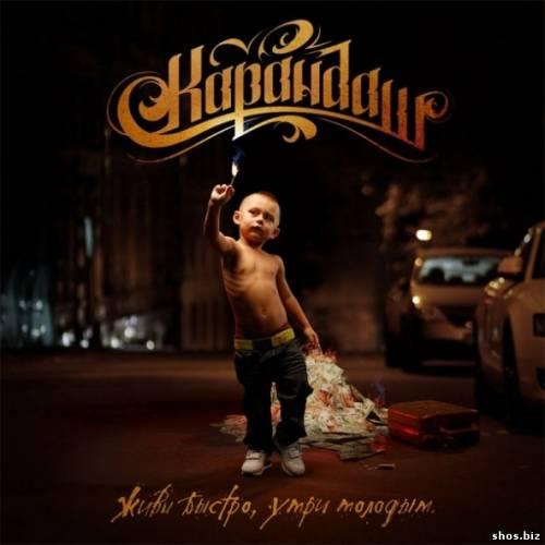 Карандаш - Живи быстро, умри молодым (2010)