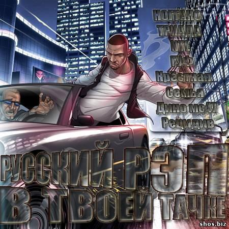 Русский рэп в твоей тачке (2010)