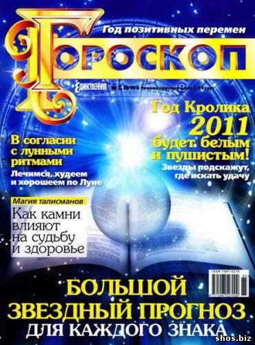 Единственная. Гороскоп №7 (декабрь 2010)