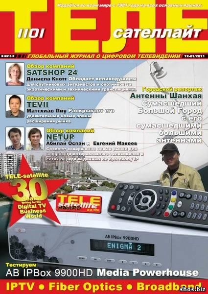 ТелеСателлайт #12-01 (декабрь-январь/2011)