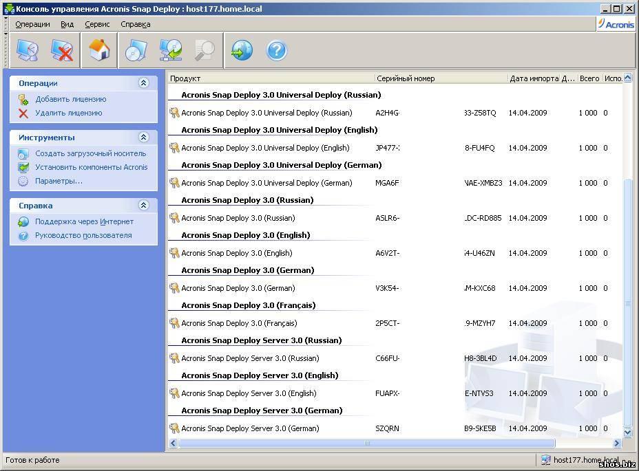 Скачать Acronis SnapDeploy PC & Server c Universal Deploy 3.0.3292