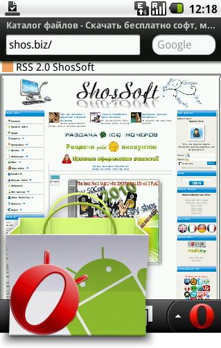 Скачать бесплатно мобильные браузеры Opera Mini 6 и Opera Mobile 11 Rus (OS Android, OS Symbian)