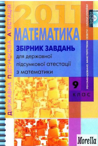 Збірник завдань для ДПА з математики. 9 клас 2011