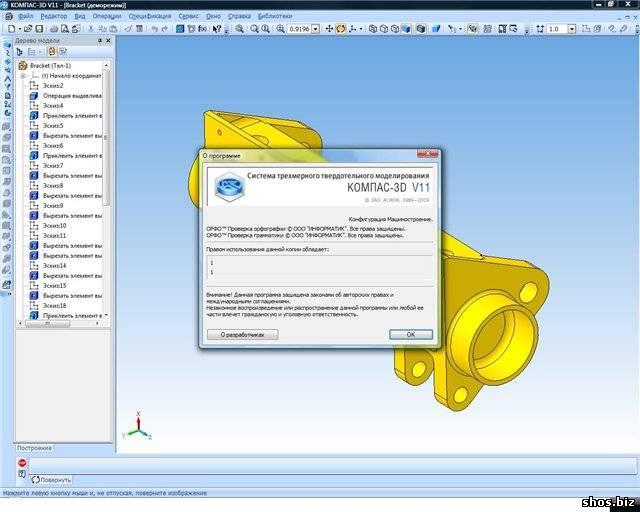 Скачать Компас-3D v11. . Update - таблетка присутствует (2009.