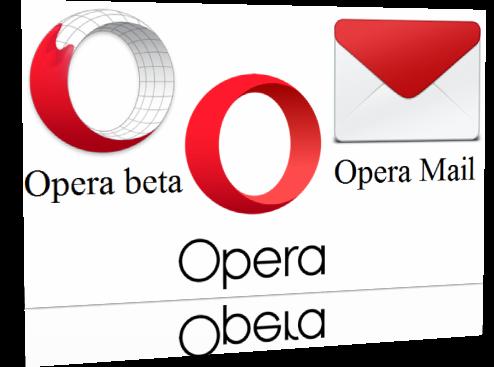 Скачать бесплатно Opera v.33.0.1990.58 + Opera beta v.33.0.1990.35 + Opera Mail v.1.0-1040.i386