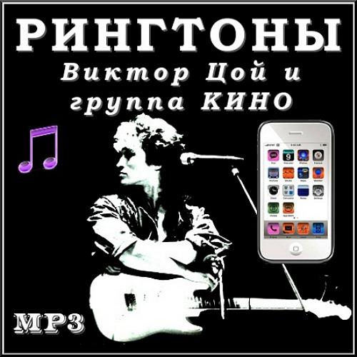Виктор Цой И Гр. Кино - Стук