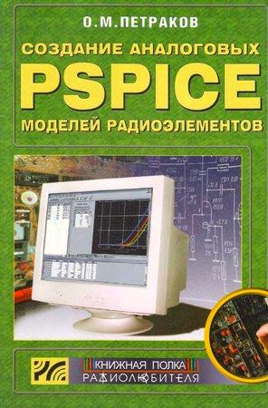 Создание аналоговых PSPICE-моделей радиотехники - Разное