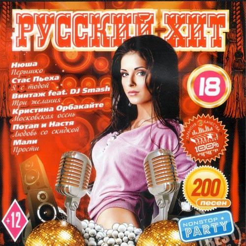 Русские поп хиты удалил