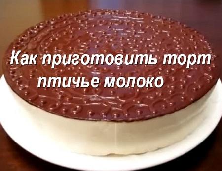 как приготовить торт видеокурс