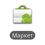 Ссылка на Android Market для бесплатного скачивания