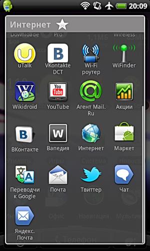 Apps Organizer v.1.5.16 Rus