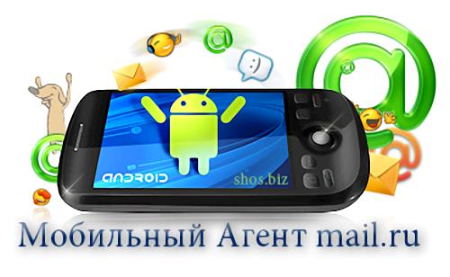 Скачать бесплатно клиент Мобильный Агент/MobileAgent v.1.49.79 Rus + v.1.21.44 MOD by Ivansuper