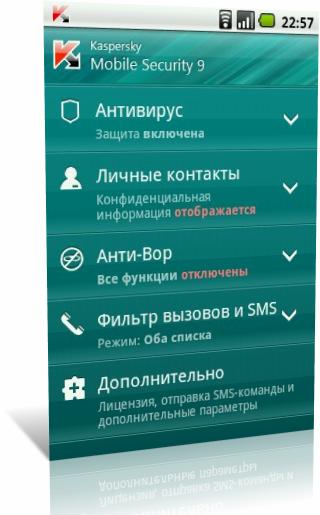 Скачать бесплатно Kaspersky Mobile Security v.9.4.55 Rus + 180 дневная лицензия