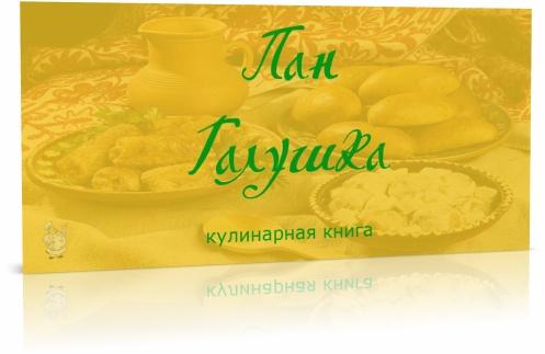 Пан Галушка v.1.15 (Rus/Uлк) - кулинарные рецепты