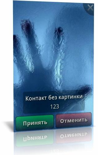Full Screen Caller ID v.5.3 Full Rus + Mod - Фотография абонента во весь экран
