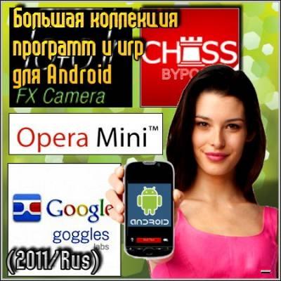 """Большая коллекция программ и игр для OS Android (2011/Rus) """"ShosSoft"""""""